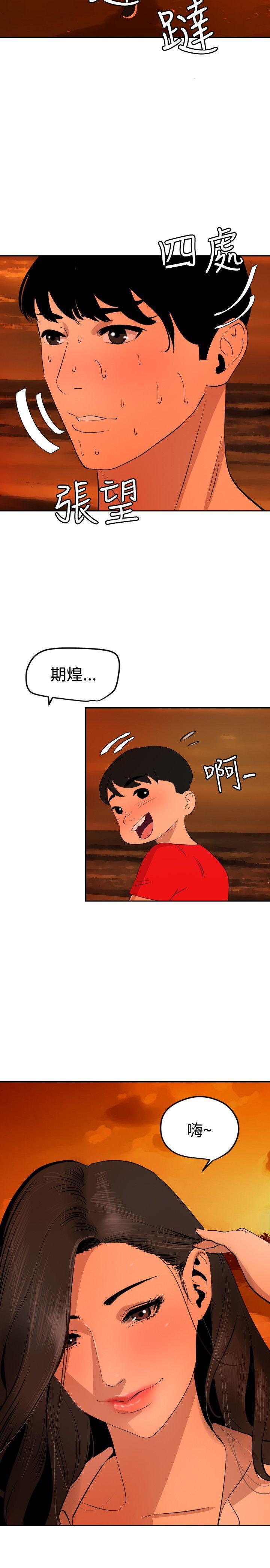 Desire King 欲求王Ch.55~70 279