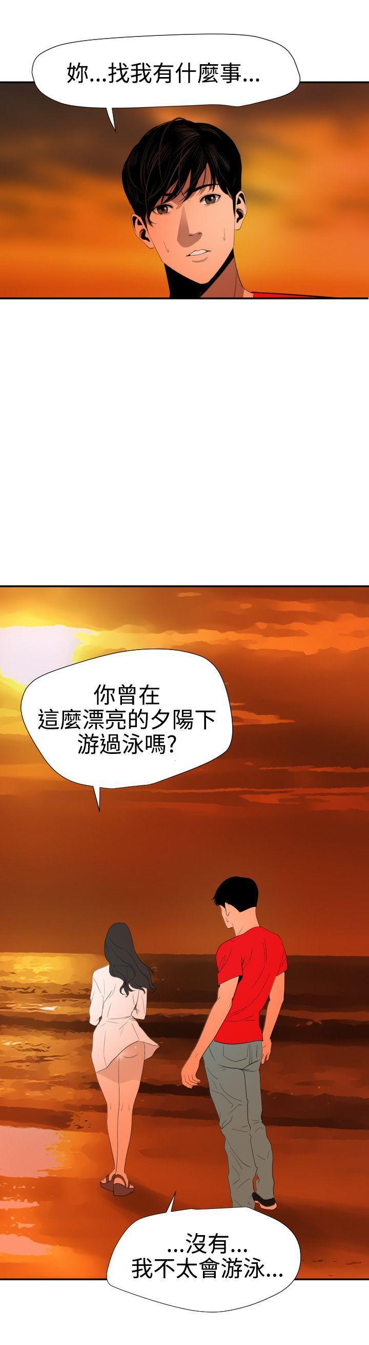 Desire King 欲求王Ch.55~70 285