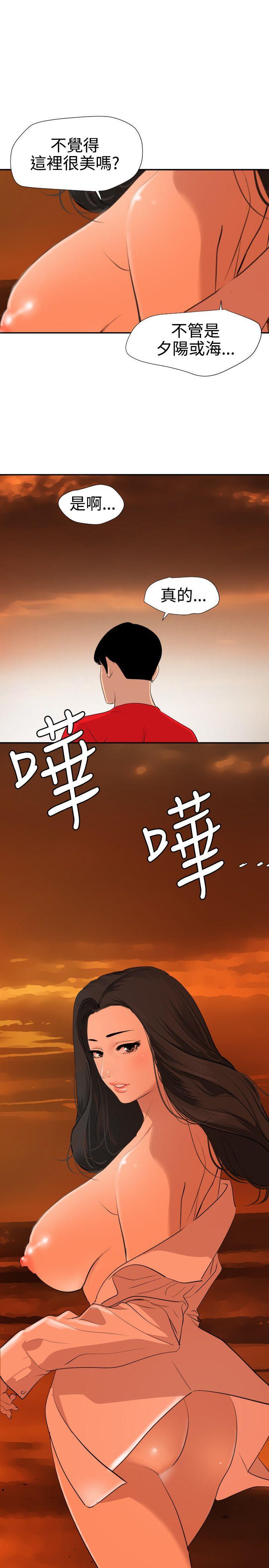 Desire King 欲求王Ch.55~70 286
