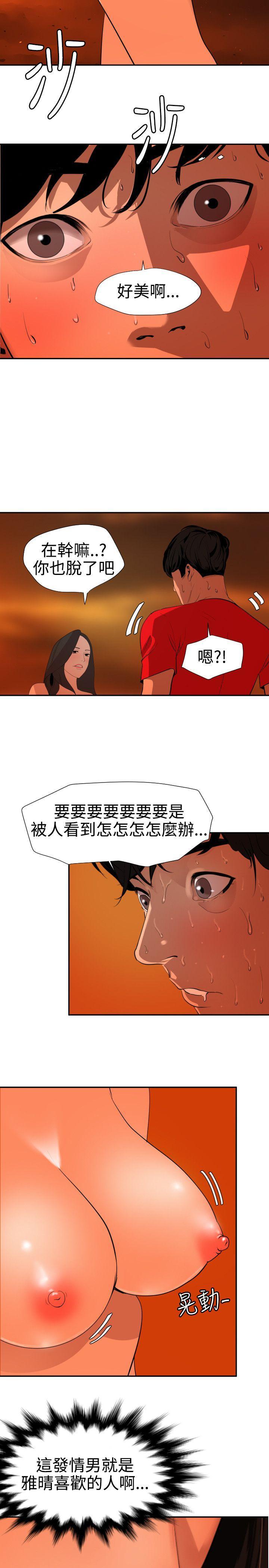 Desire King 欲求王Ch.55~70 287
