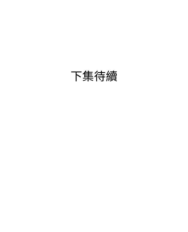 Desire King 欲求王Ch.55~70 28