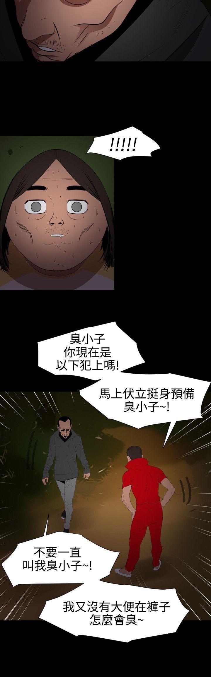 Desire King 欲求王Ch.55~70 292