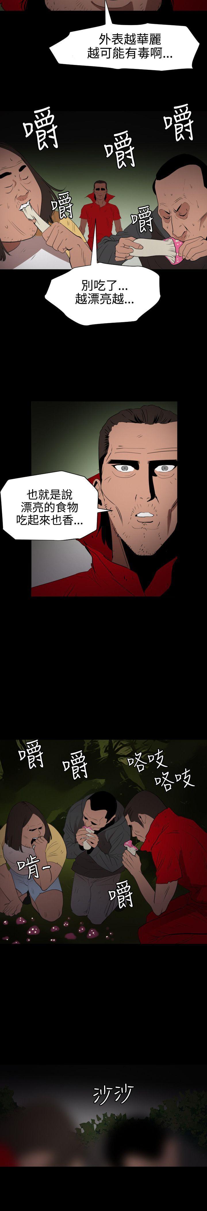 Desire King 欲求王Ch.55~70 294