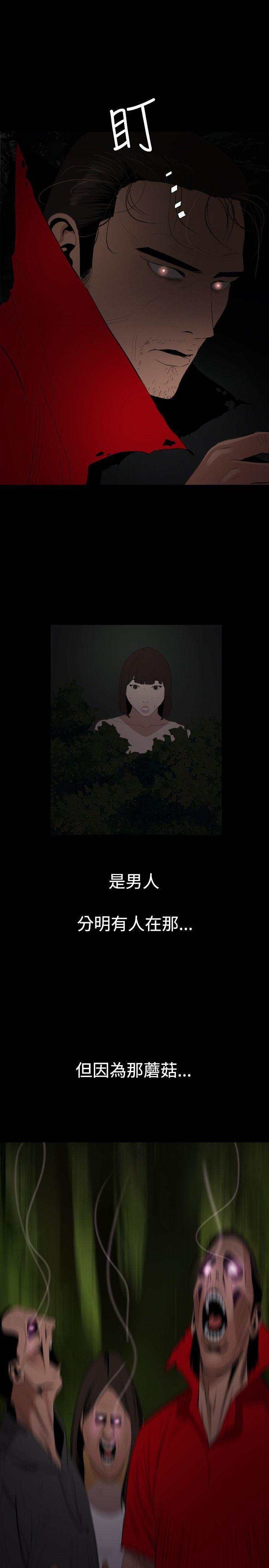 Desire King 欲求王Ch.55~70 295
