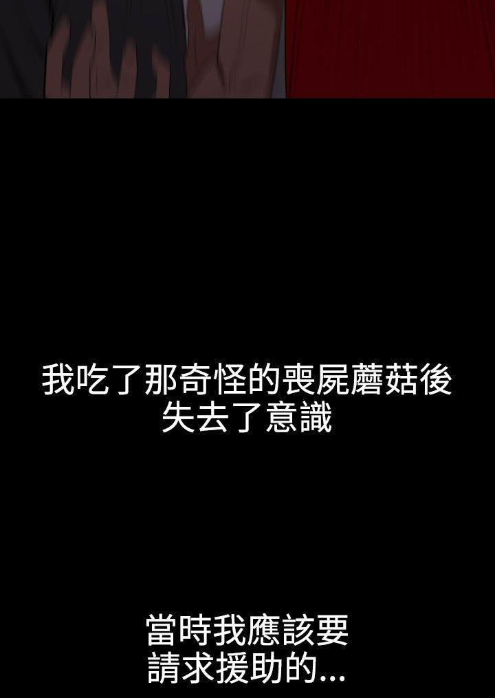 Desire King 欲求王Ch.55~70 296