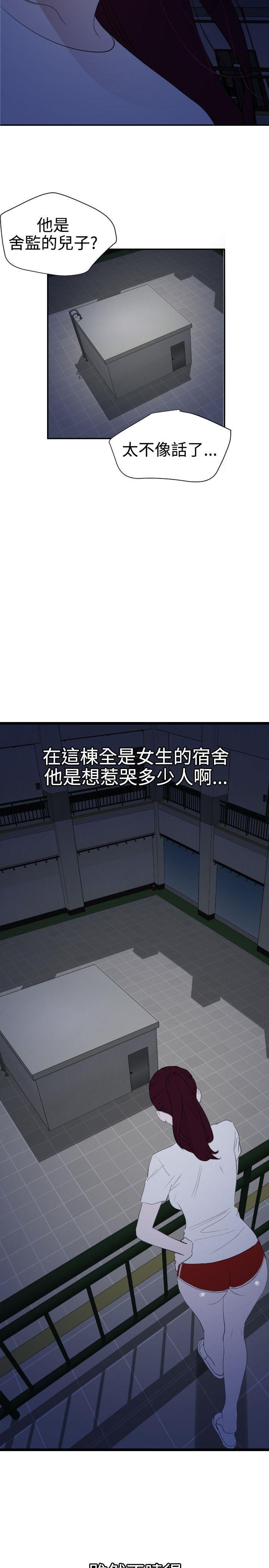 Desire King 欲求王Ch.55~70 30