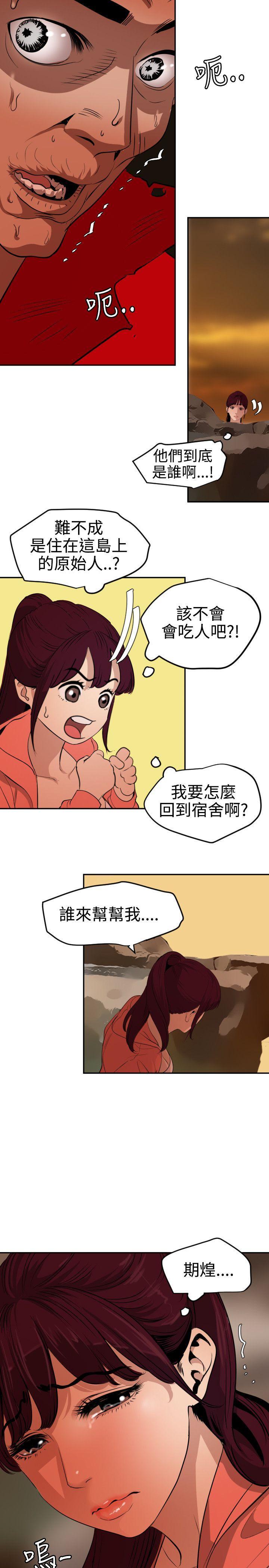 Desire King 欲求王Ch.55~70 311