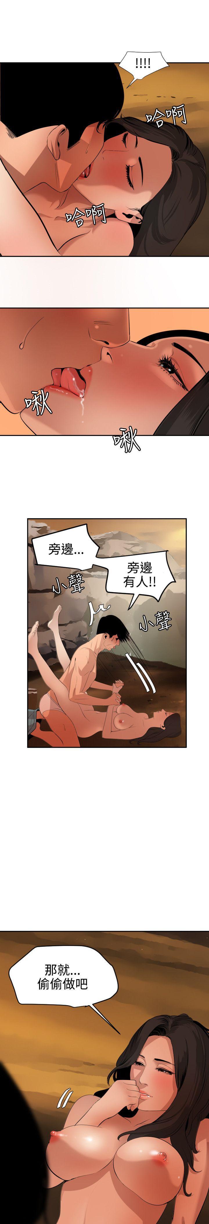 Desire King 欲求王Ch.55~70 313