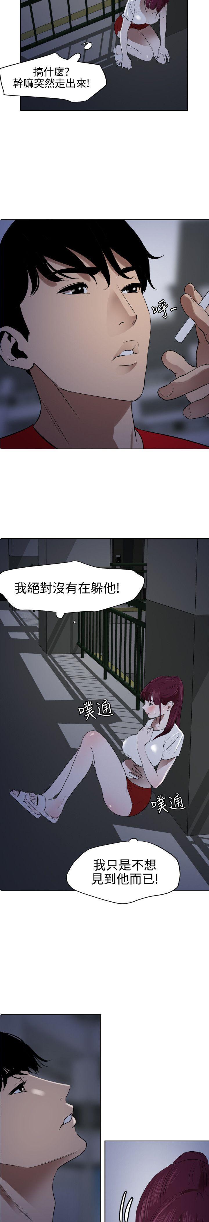 Desire King 欲求王Ch.55~70 32