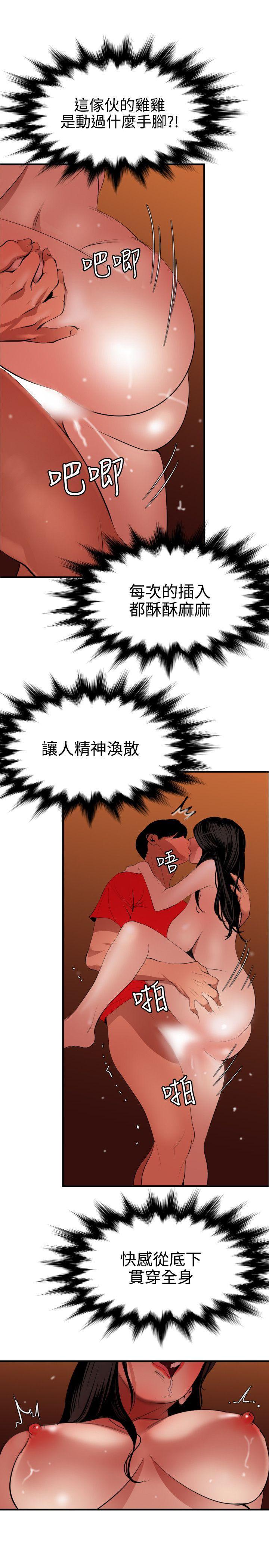 Desire King 欲求王Ch.55~70 342