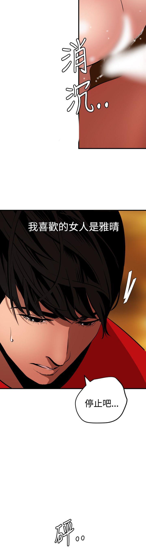 Desire King 欲求王Ch.55~70 345