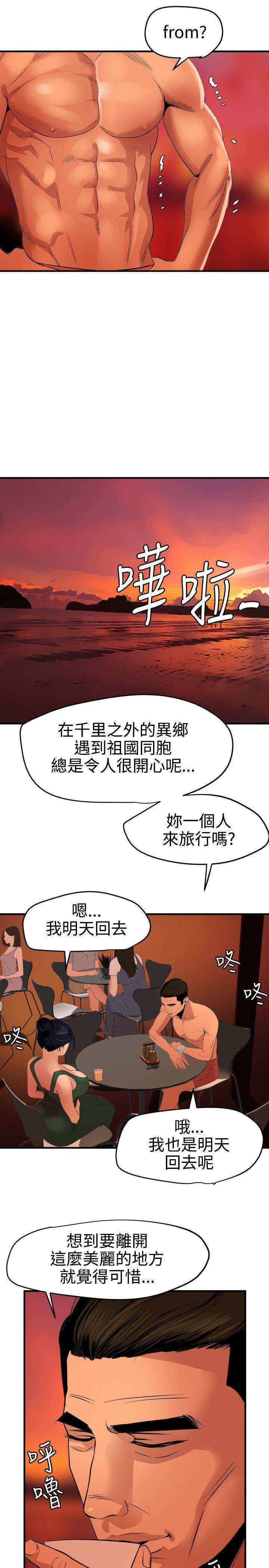 Desire King 欲求王Ch.55~70 353