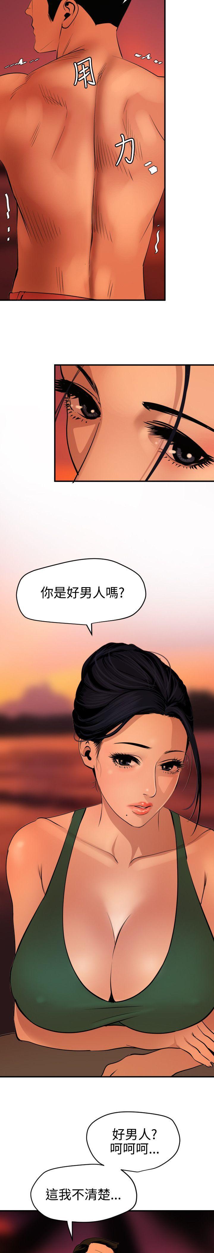 Desire King 欲求王Ch.55~70 355