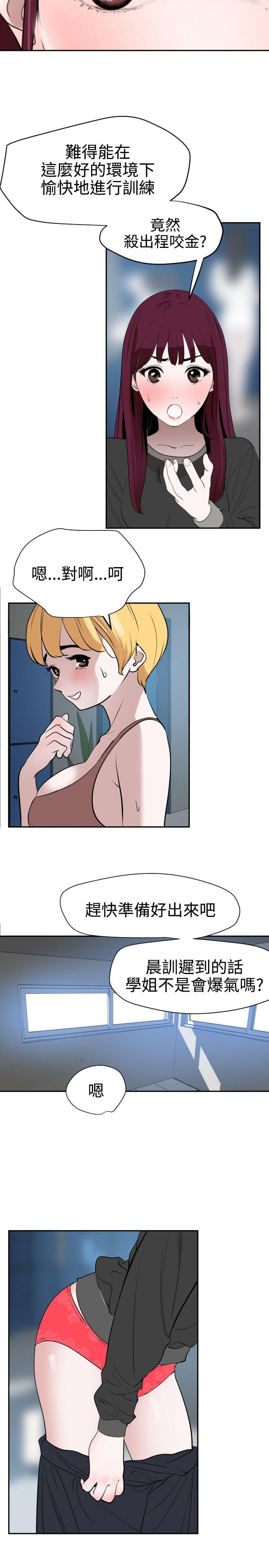 Desire King 欲求王Ch.55~70 35