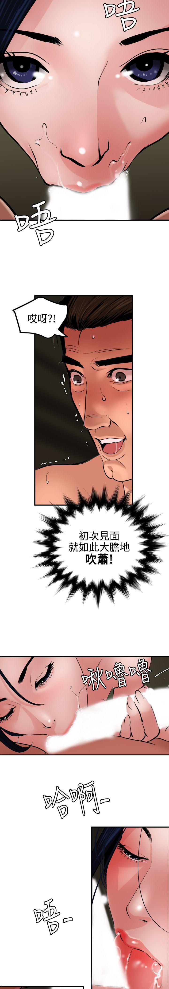 Desire King 欲求王Ch.55~70 361
