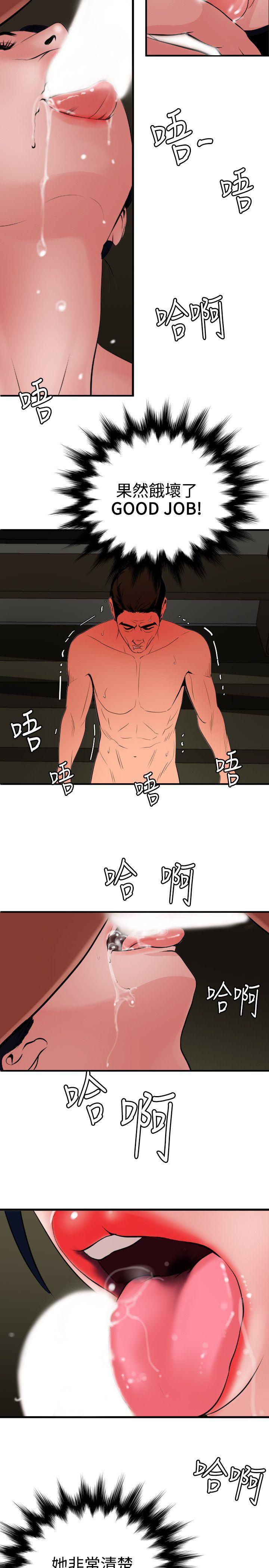 Desire King 欲求王Ch.55~70 362