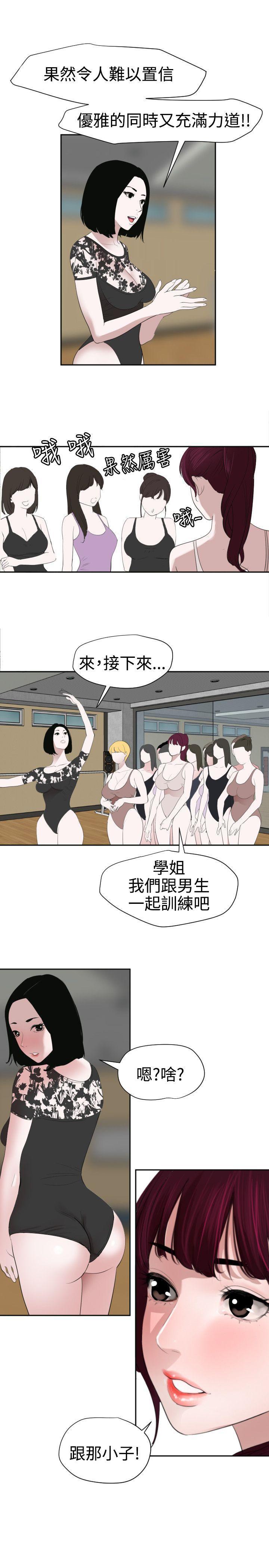Desire King 欲求王Ch.55~70 42