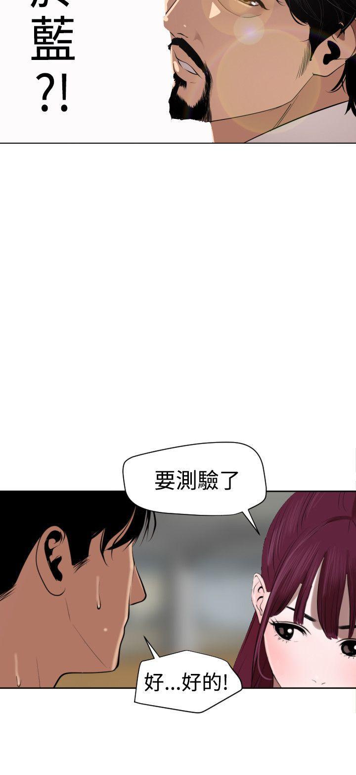 Desire King 欲求王Ch.55~70 45