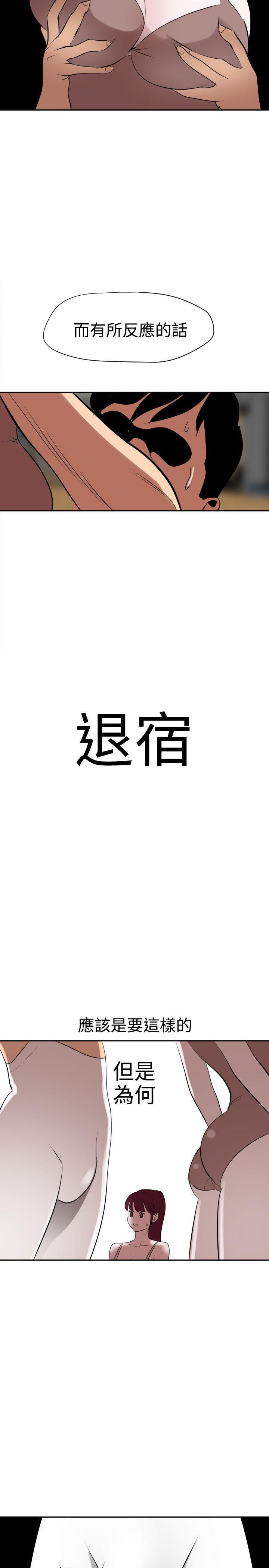 Desire King 欲求王Ch.55~70 47