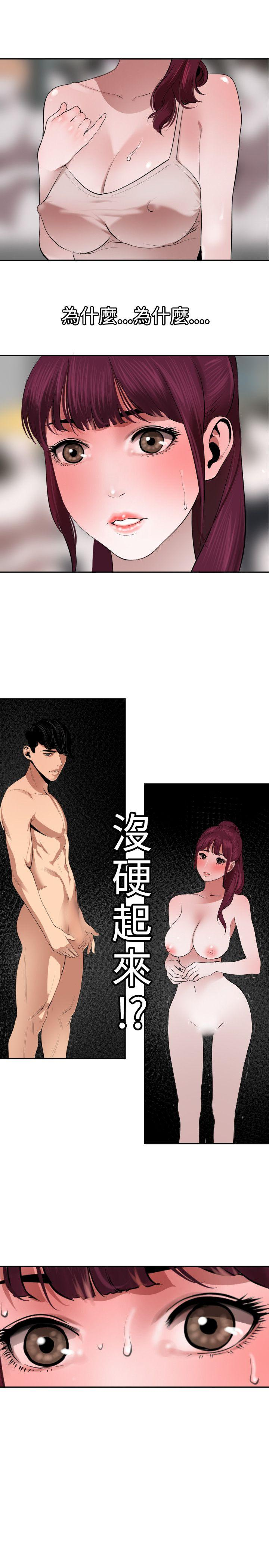 Desire King 欲求王Ch.55~70 51