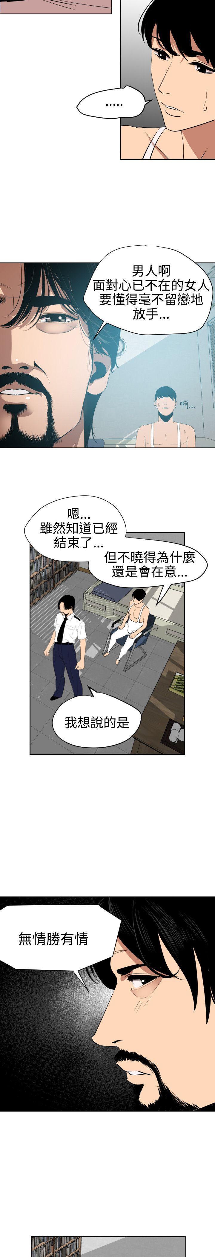 Desire King 欲求王Ch.55~70 63
