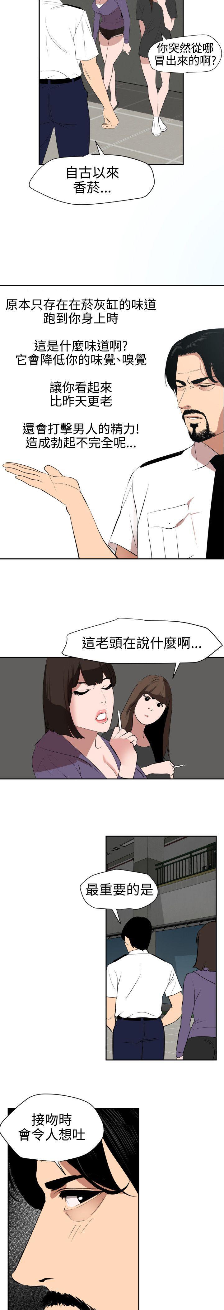 Desire King 欲求王Ch.55~70 67