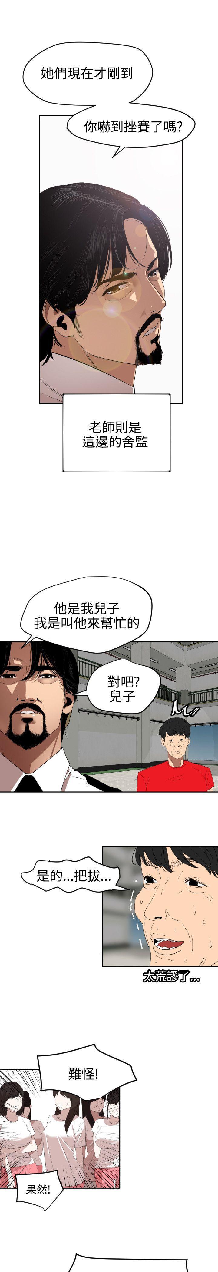 Desire King 欲求王Ch.55~70 6