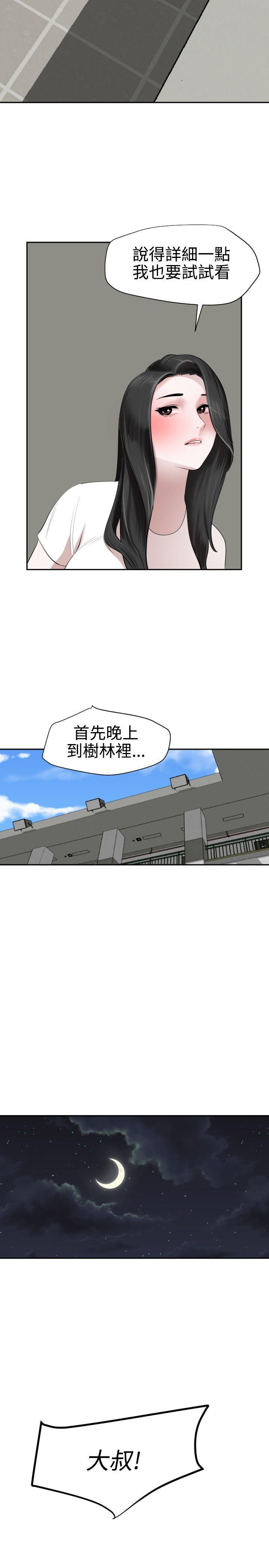 Desire King 欲求王Ch.55~70 72