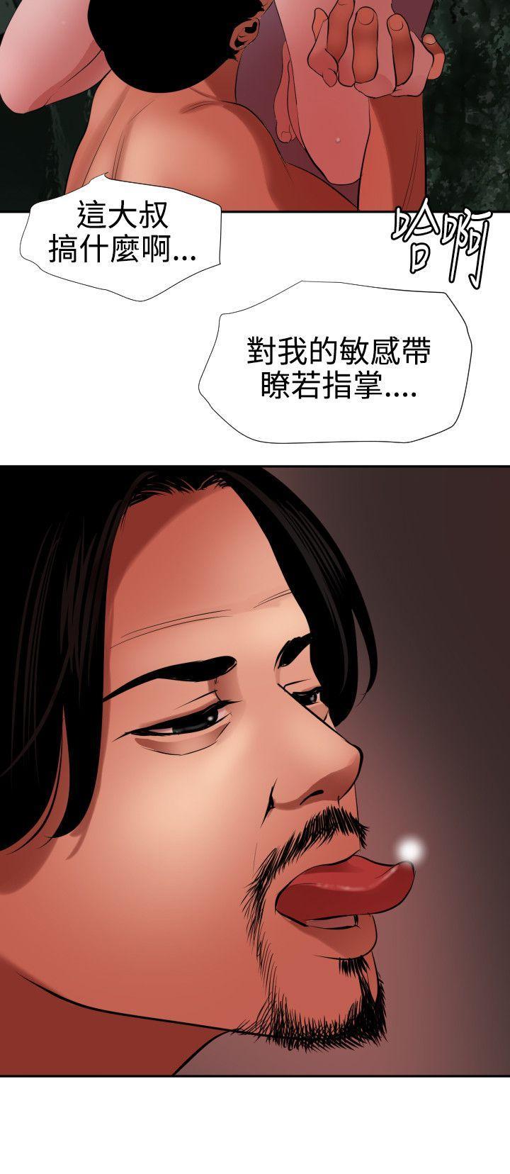 Desire King 欲求王Ch.55~70 81