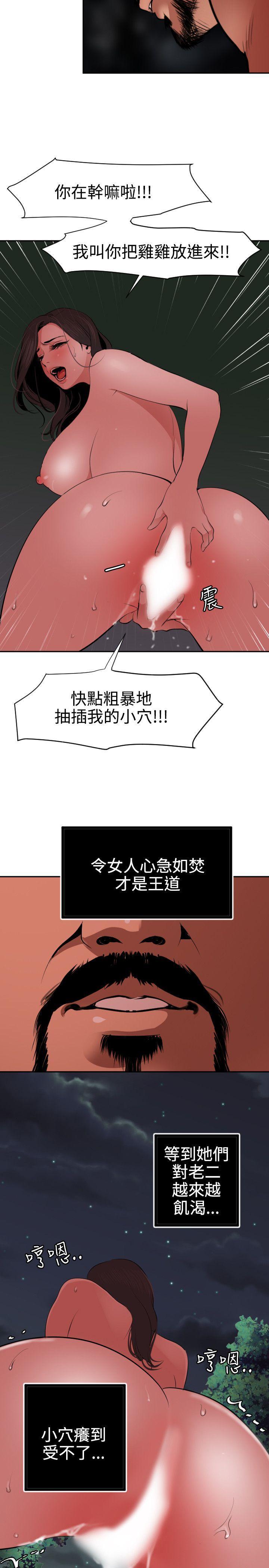 Desire King 欲求王Ch.55~70 87