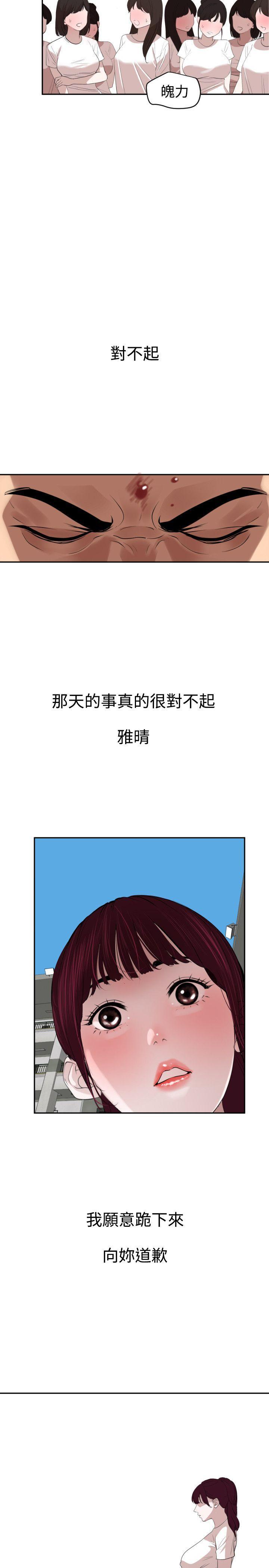 Desire King 欲求王Ch.55~70 8