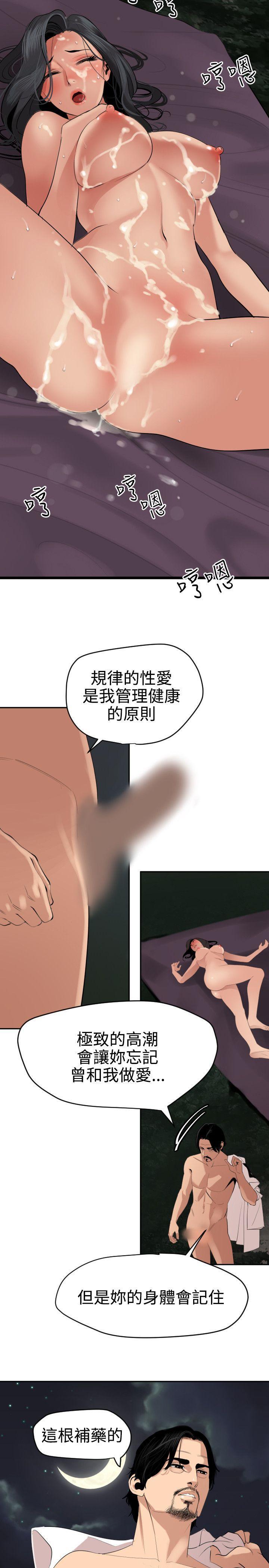 Desire King 欲求王Ch.55~70 97