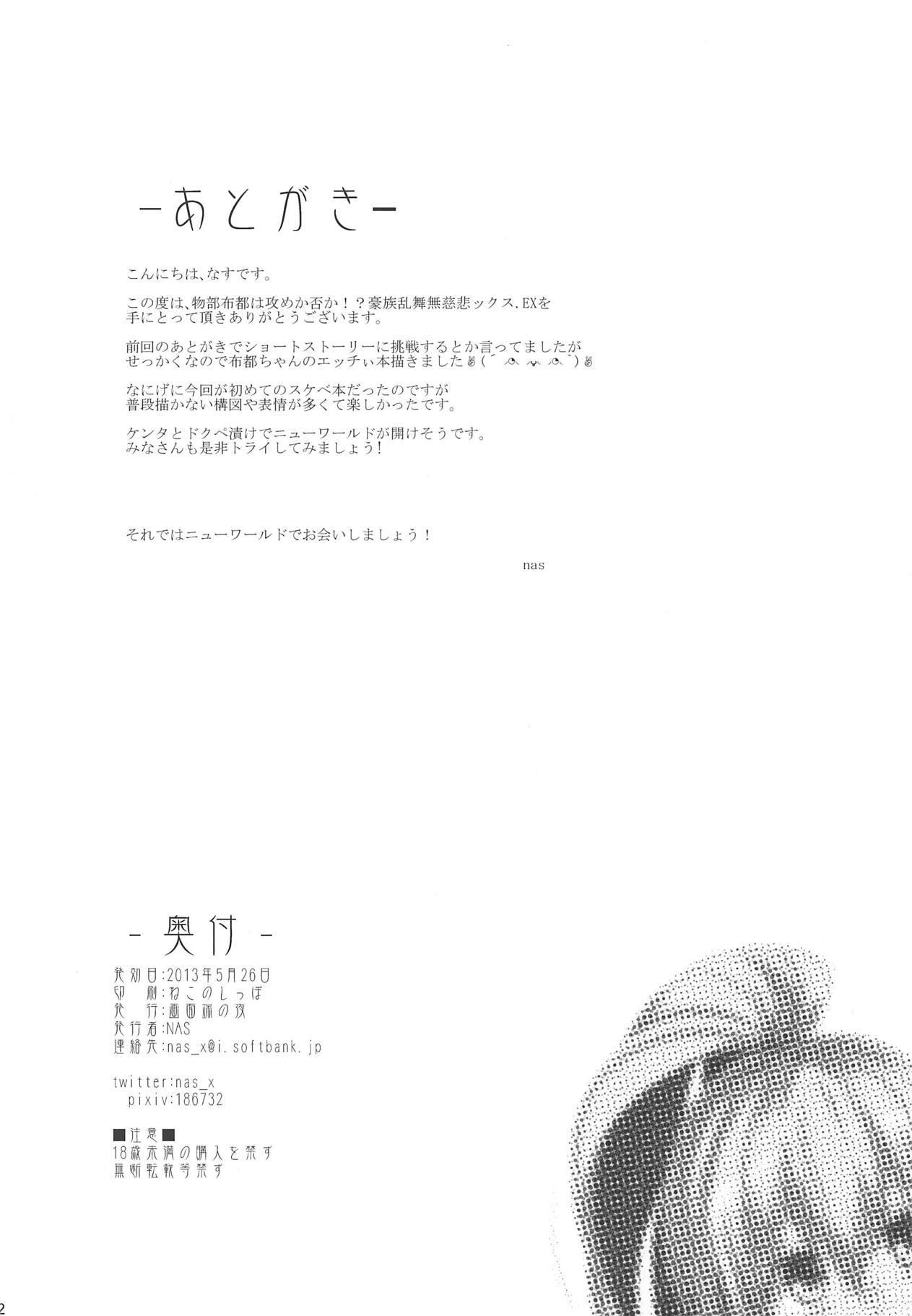 Gouzoku Ranbu Mujihix EX. 12
