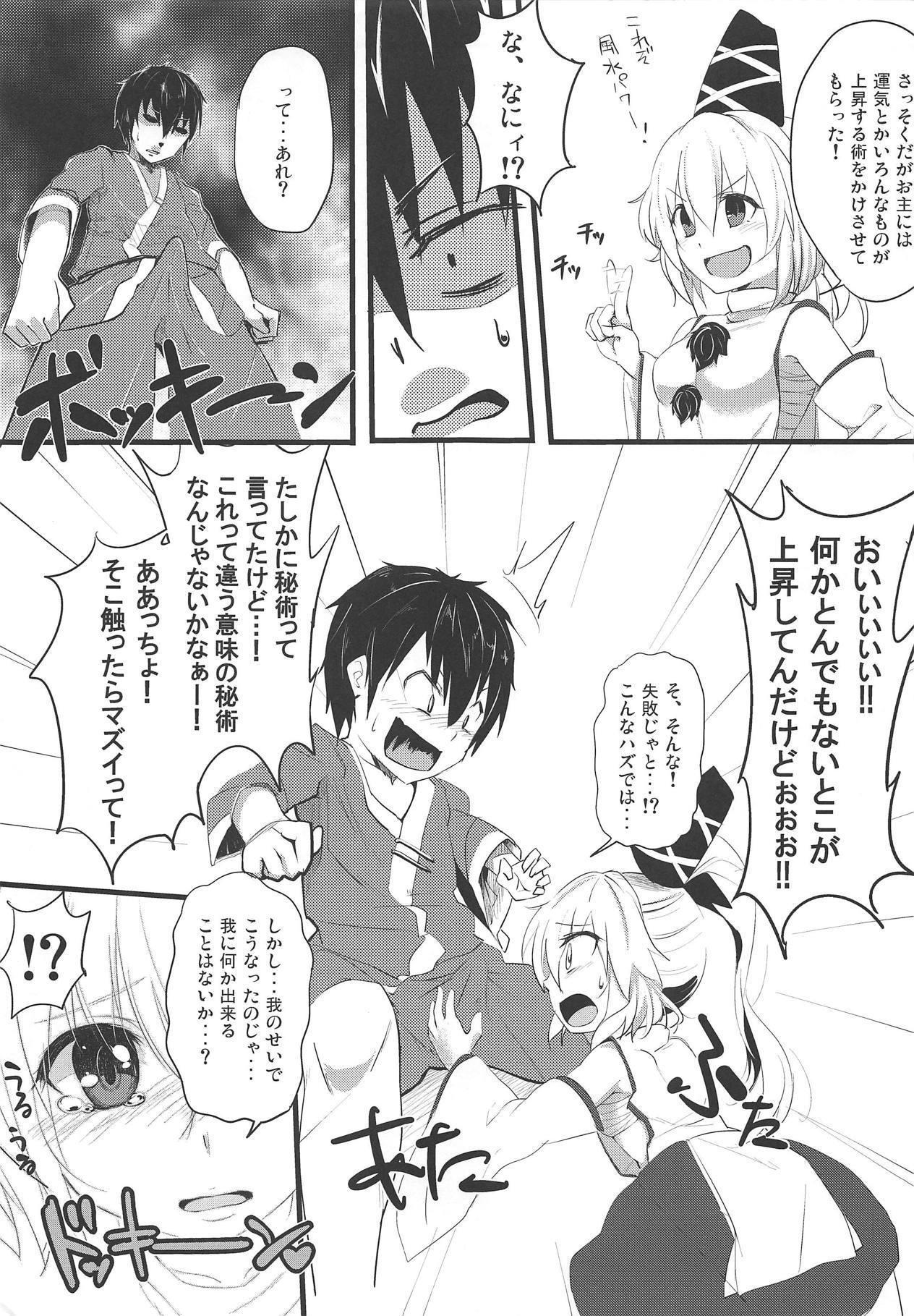 Gouzoku Ranbu Mujihix EX. 3