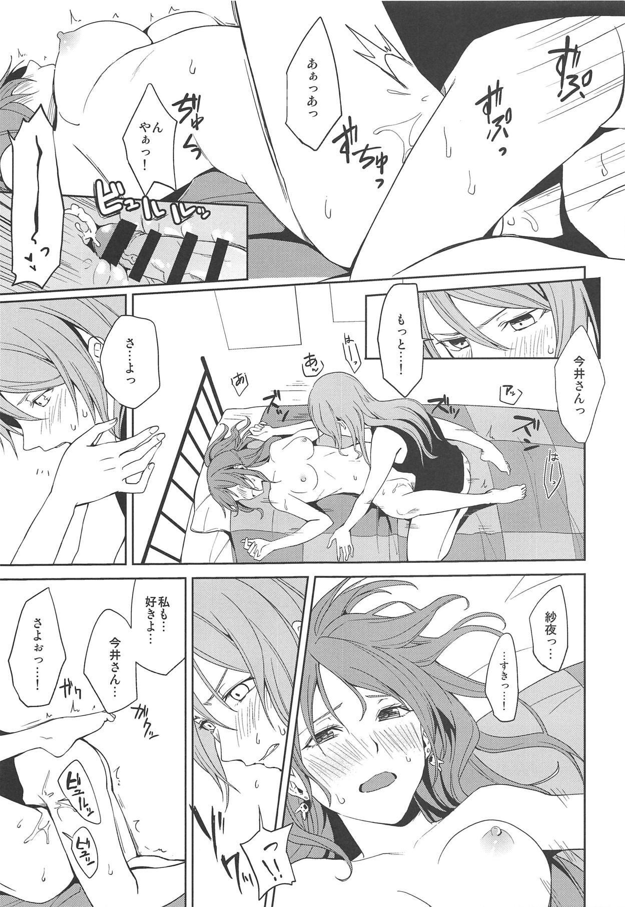 """""""...Shiyo?"""" """"Dame desu"""" 23"""
