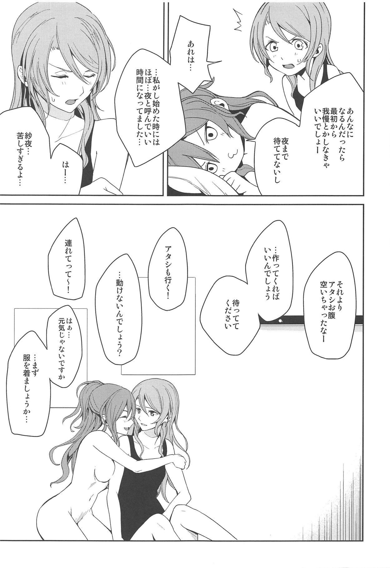 """""""...Shiyo?"""" """"Dame desu"""" 25"""