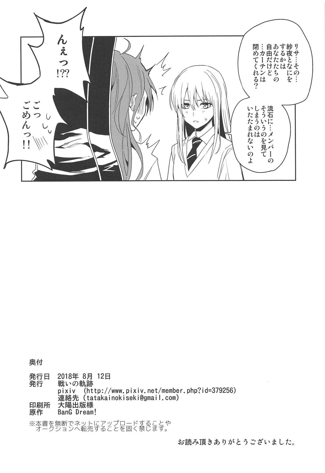 """""""...Shiyo?"""" """"Dame desu"""" 26"""