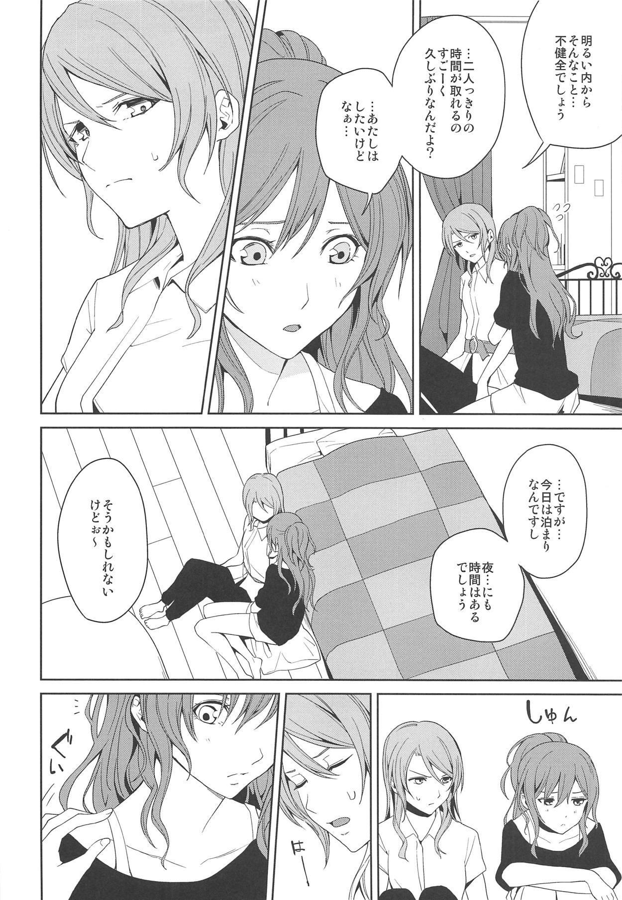 """""""...Shiyo?"""" """"Dame desu"""" 2"""