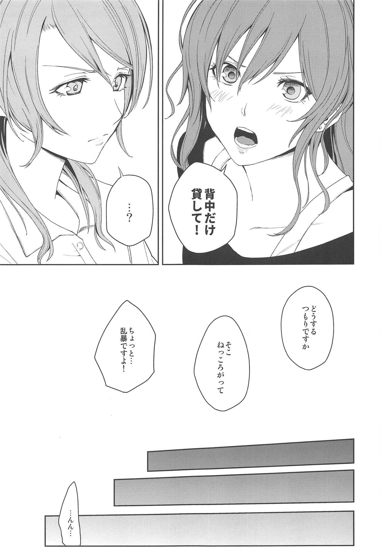 """""""...Shiyo?"""" """"Dame desu"""" 5"""