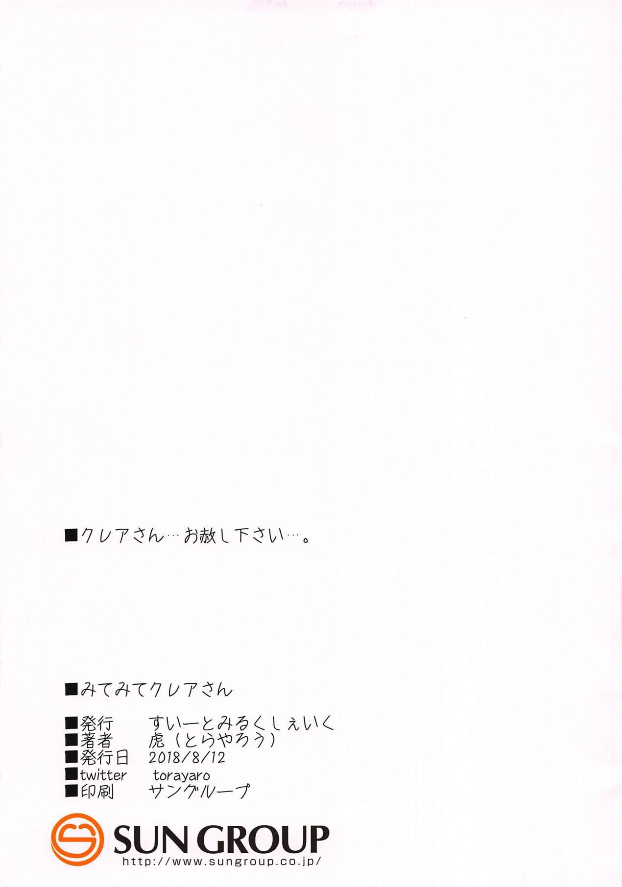 (C94) [Sweet Milk Shake (Tora)] Mite Mite Cleaire-san - Please look at me Sister Cleaire (Sister Cleaire) 10
