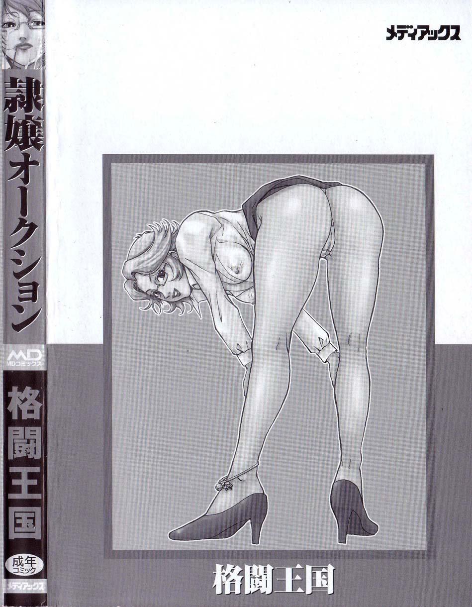 Raijou Auction 165
