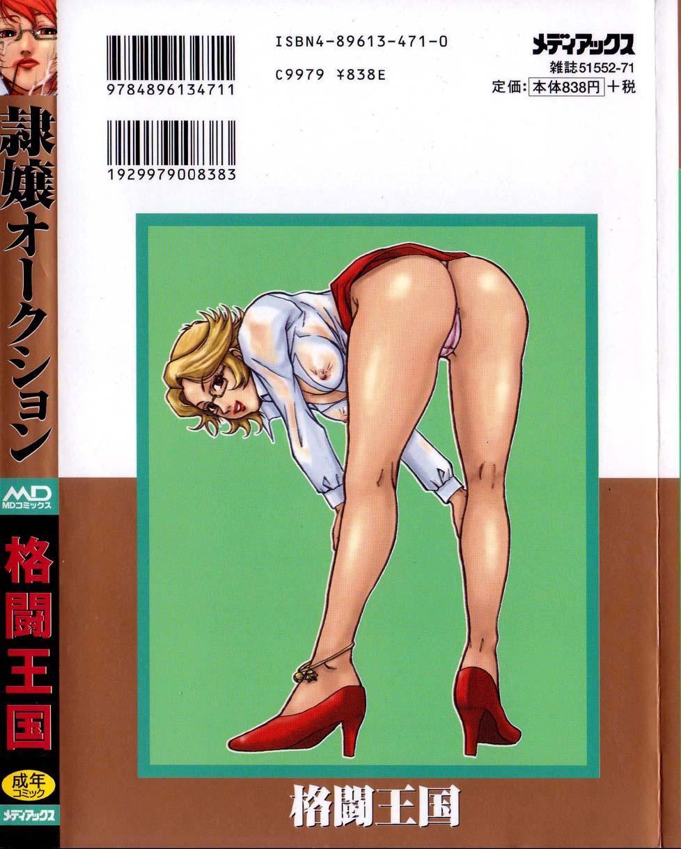 Raijou Auction 167