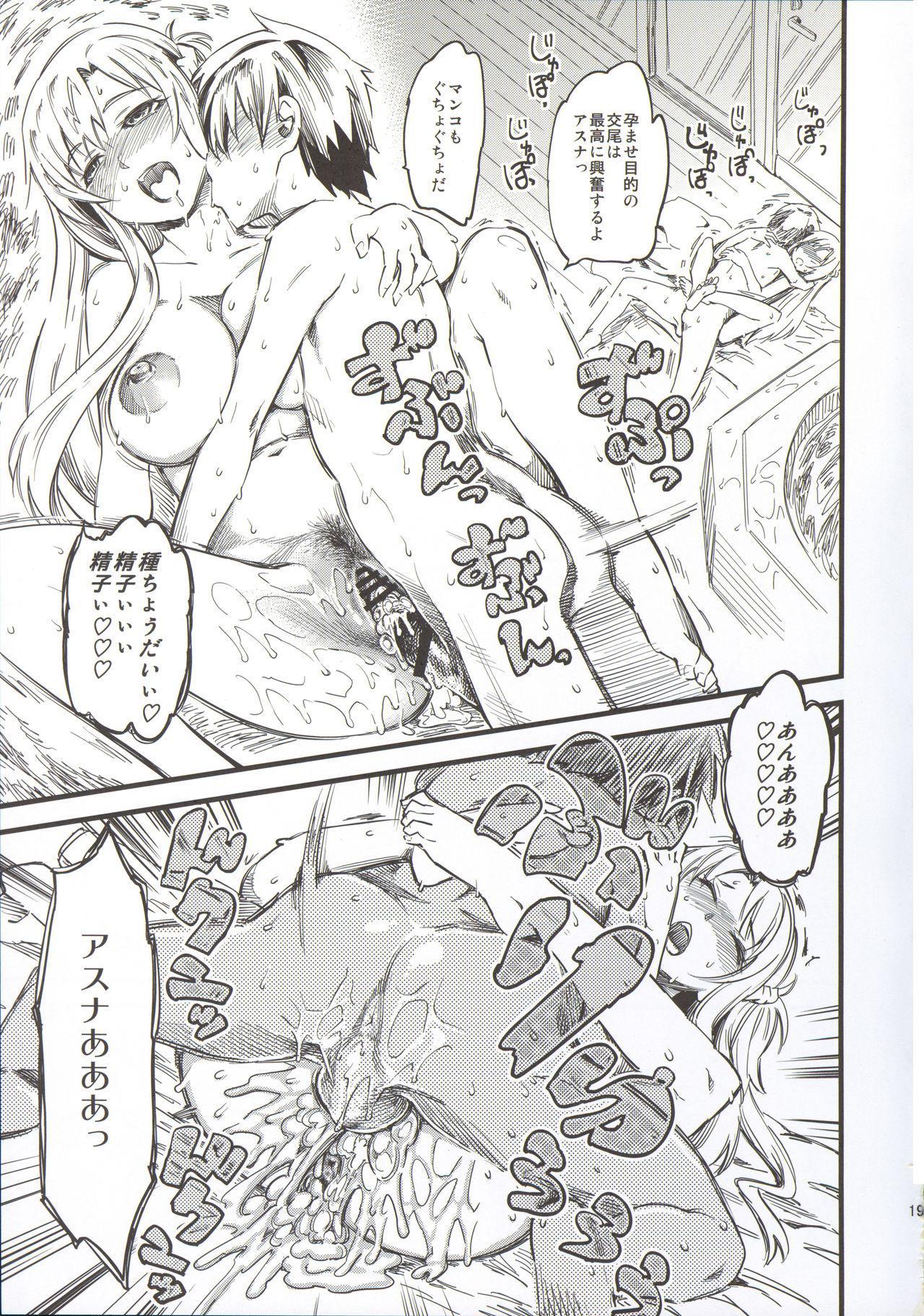 Seisai wa Gomu-nashi Sex 19