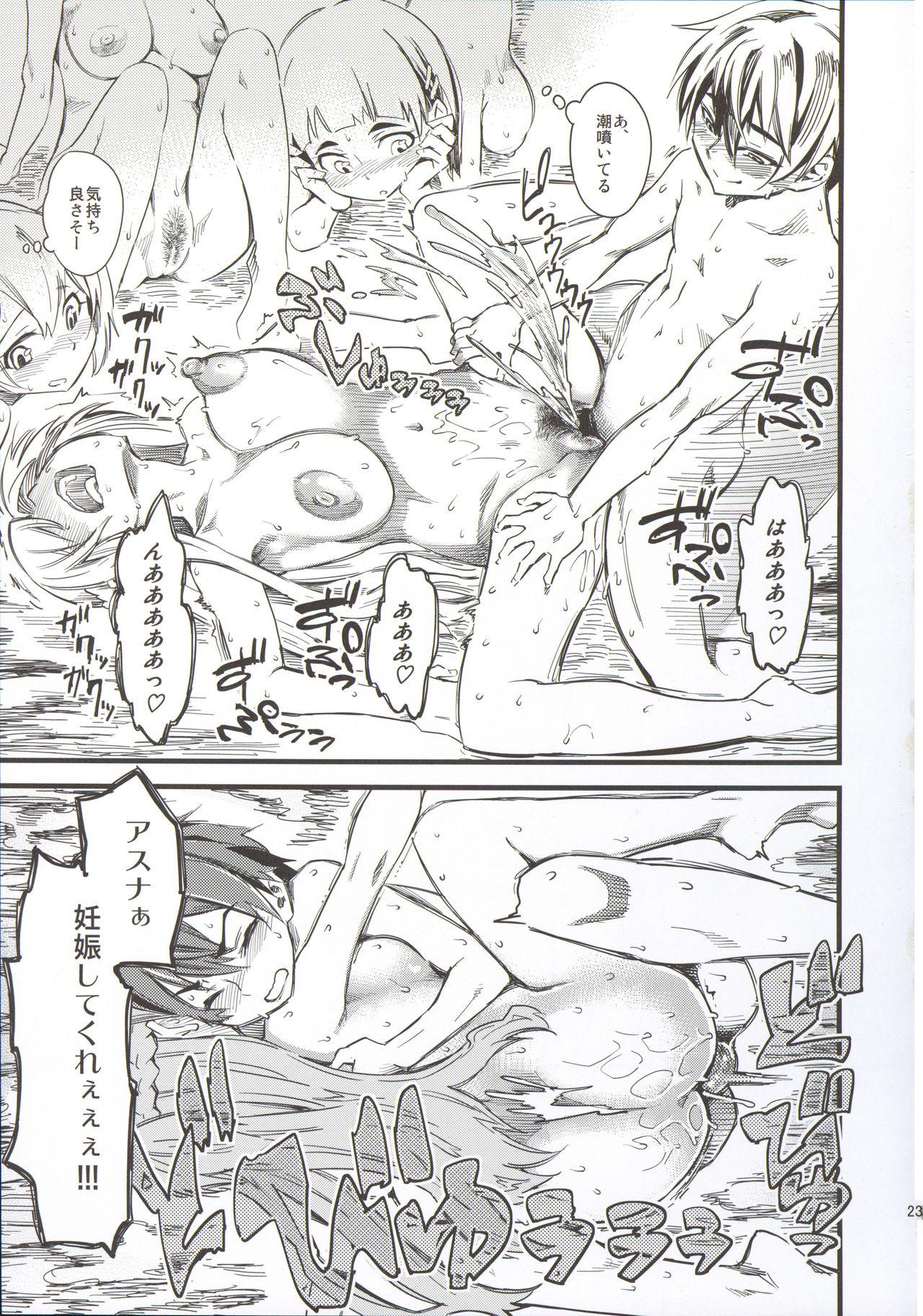 Seisai wa Gomu-nashi Sex 23