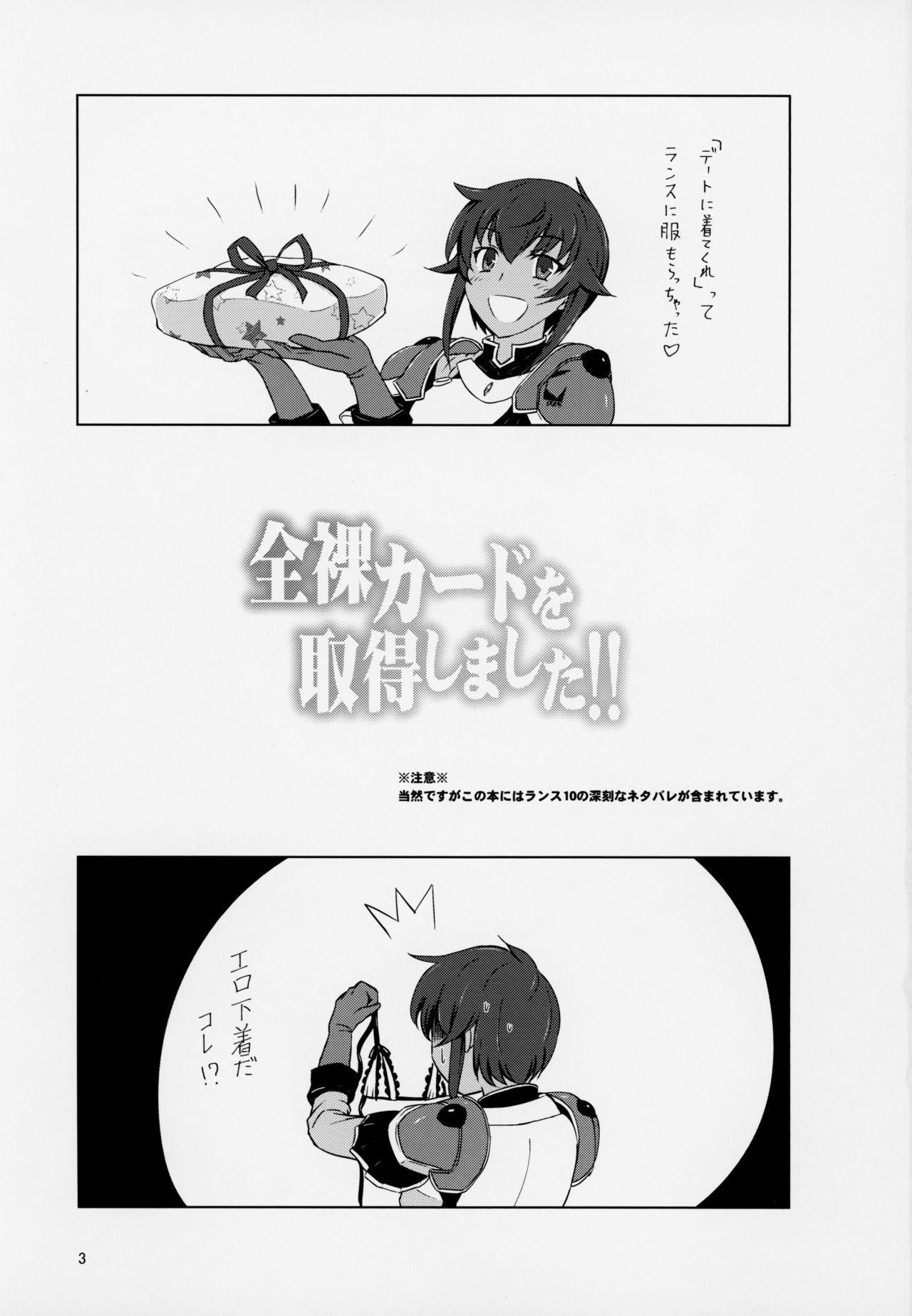 Zenra Card o Shutoku Shimashita!! 1