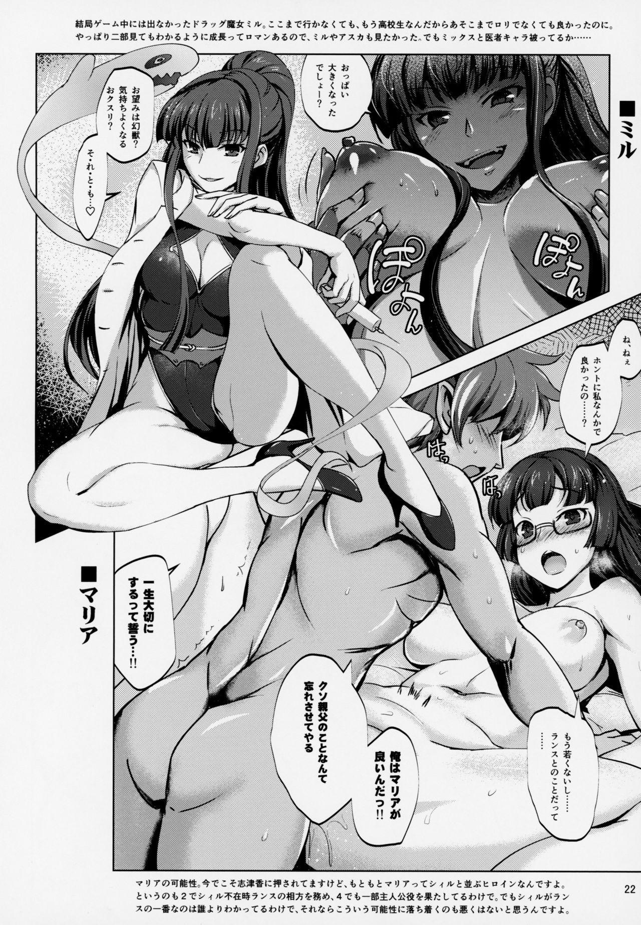 Zenra Card o Shutoku Shimashita!! 20