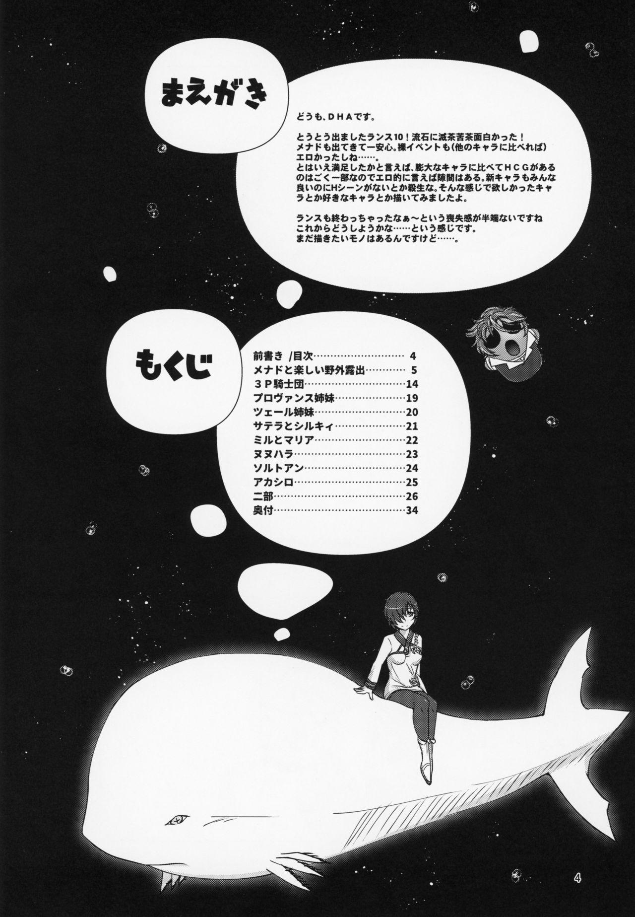 Zenra Card o Shutoku Shimashita!! 2