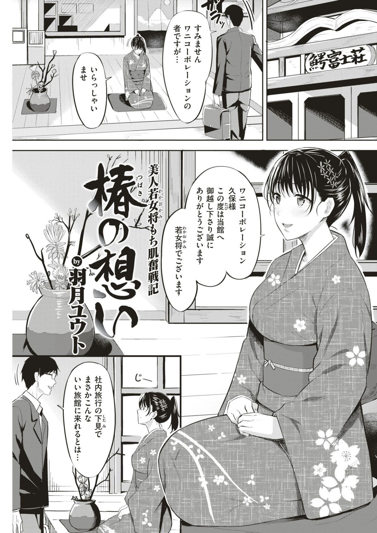 COMIC Kairakuten BEAST 2018-11 121