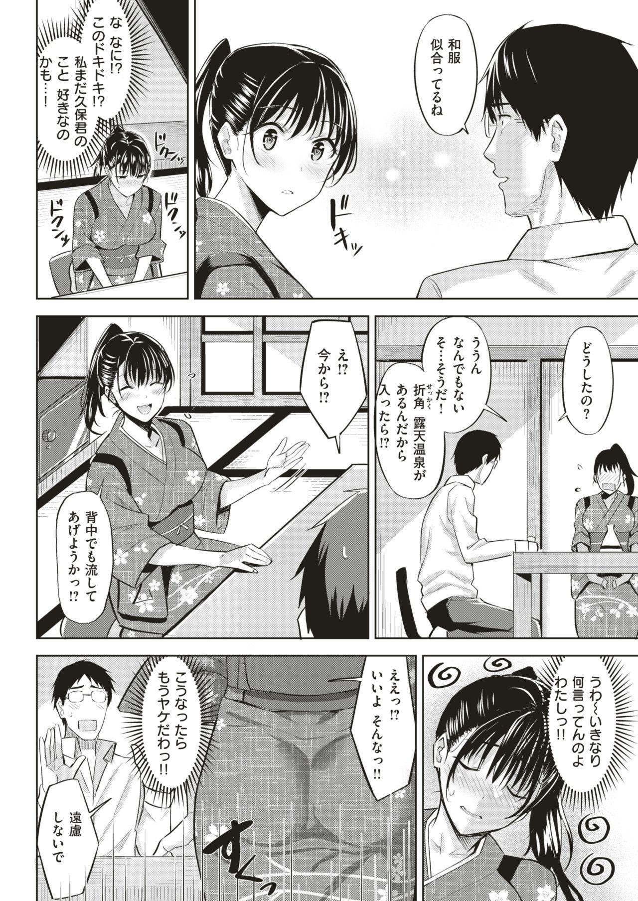 COMIC Kairakuten BEAST 2018-11 124