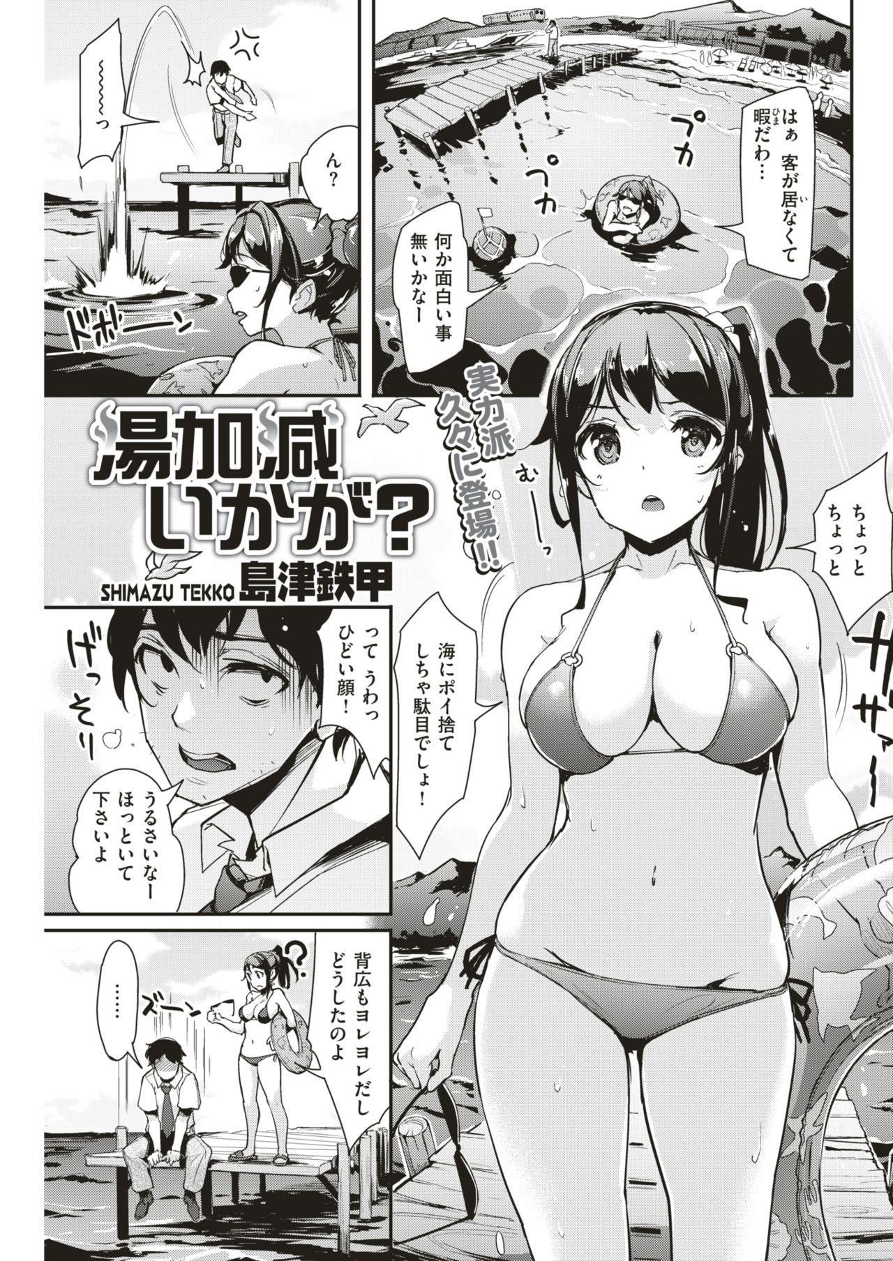 COMIC Kairakuten BEAST 2018-11 139